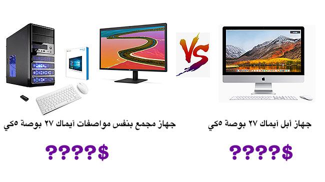 تجميع جهاز Apple iMac 27